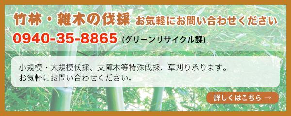 竹林・雑木の買取